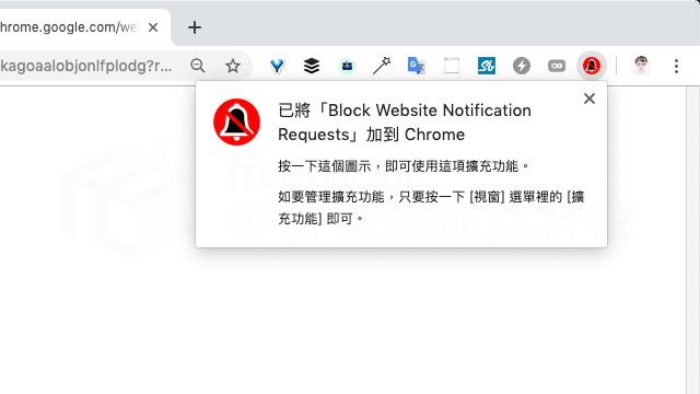 Block Website Notification Requests 自動封鎖網站顯示通知請求(Chrome 擴充功能)