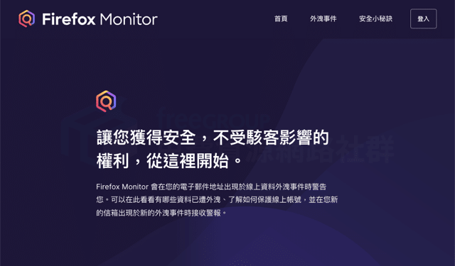 Firefox Monitor 預設保護瀏覽器帳號,遭遇個資外洩事件發送警報通知