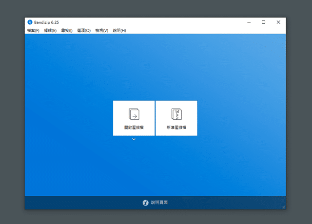Bandizip 輕量級免費中文壓縮軟體,支援各種常見格式速度超快