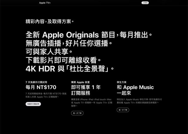 免費獲取 Apple TV+ 一年訂閱服務