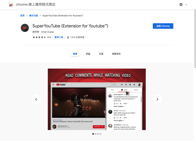 SuperYouTube