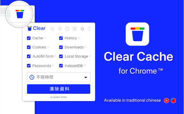 Clear Cache for Chrome 一鍵清除瀏覽器快取,可自訂間隔時間、紀錄類型