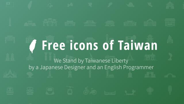 Taiwan Icon Font 屬於台灣的免費圖示,收錄台北101、珍珠奶茶等圖案