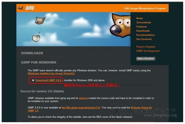 Windows 的使用者直接找到安裝檔下載
