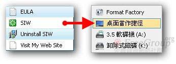 在程式集裡頭找到 SIW,傳送到桌面當作捷徑