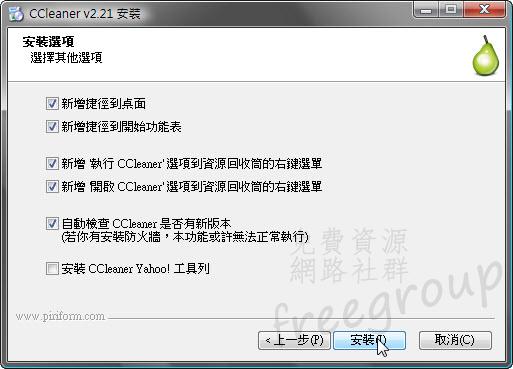 ccleaner_05.jpg