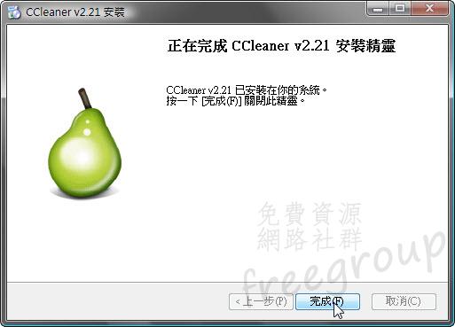 ccleaner_06.jpg