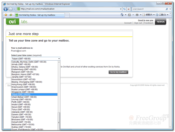 Ovi Mail @ 免費資源網路社群