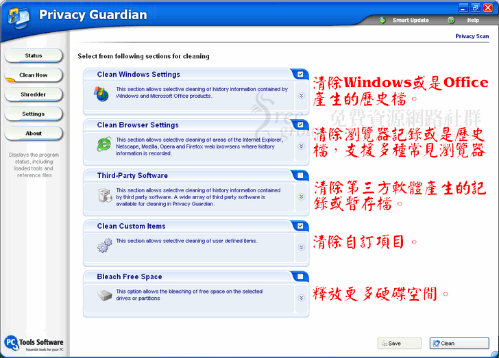 privacy-guardian-clean-selection.png