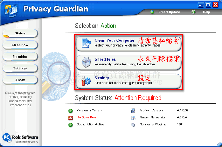 privacy-guardian-main-window.png