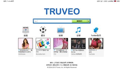 Truveo 搜尋及常見頻道
