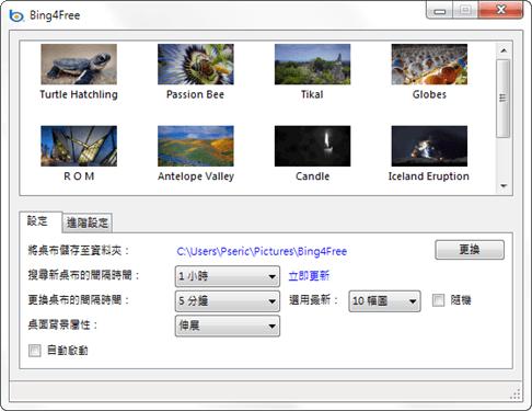 Bing4Free 主畫面
