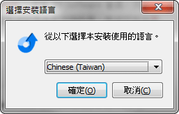 安裝繁體中文Chinese(Taiwan)
