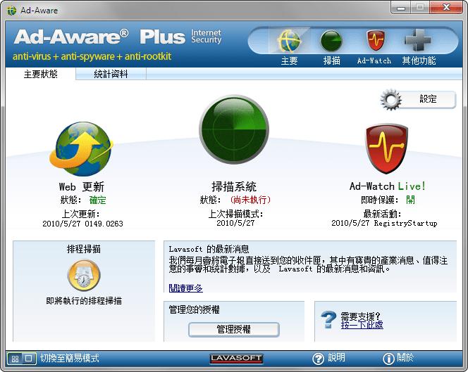 Ad-Aware Plus 主畫面