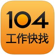 104人力銀行手機版 – 104工作快找