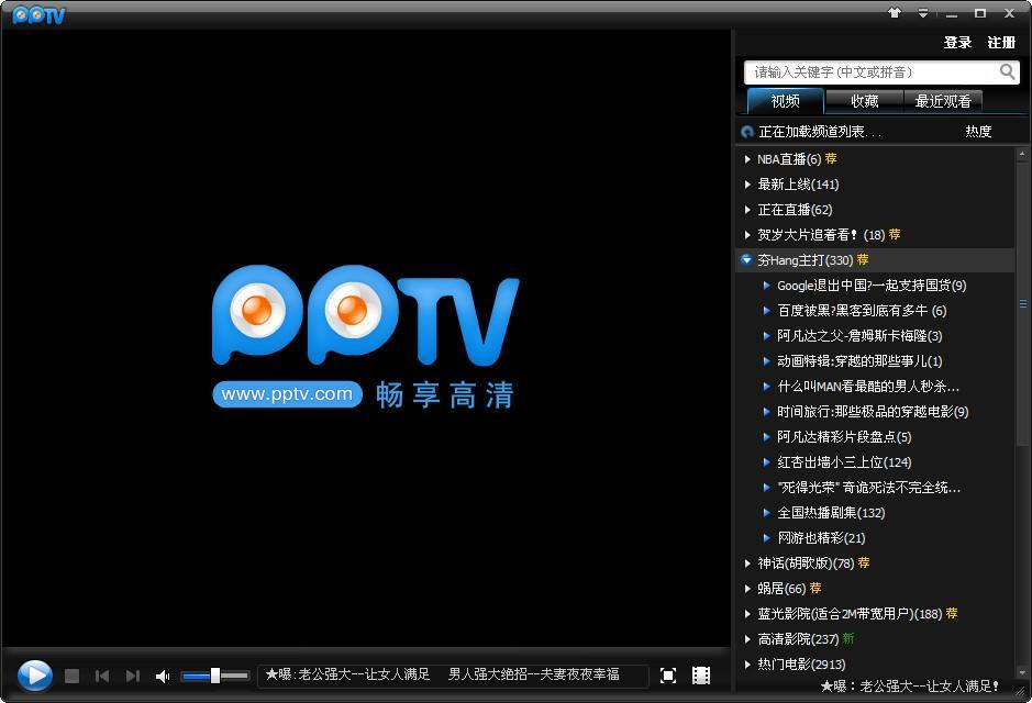 pptv網路電視下載免安裝