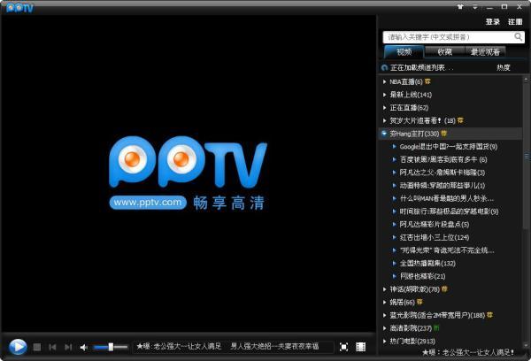 pptv網路電視繁體中文下載