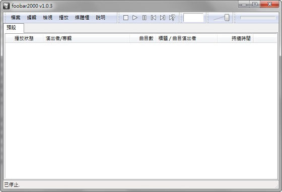 foobar2000 繁體中文版載點 免安裝