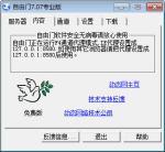 自由門最新版下載 7.37 專業版