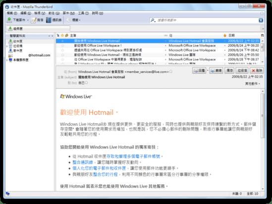 收信軟體推薦 Mozilla Thunderbird 繁體中文版
