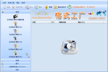 格式工廠繁體中文免安裝 Format Factory
