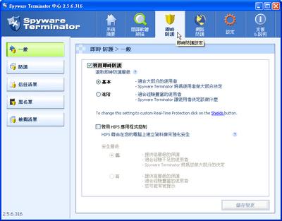 惡意軟體移除工具 Spyware Terminator 2015 繁體中文版