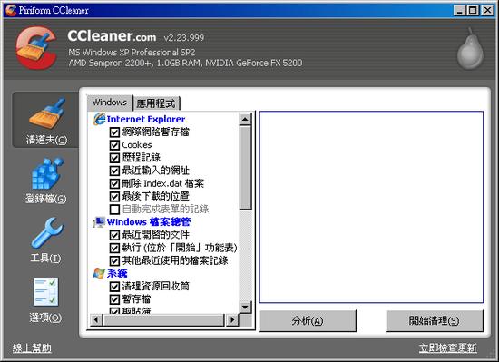 CCleaner Win10 免安裝中文版 電腦清道夫