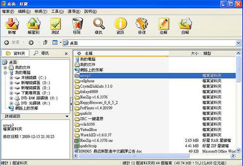 rar 解壓縮程式中文版 HaoZip 好壓免費下載
