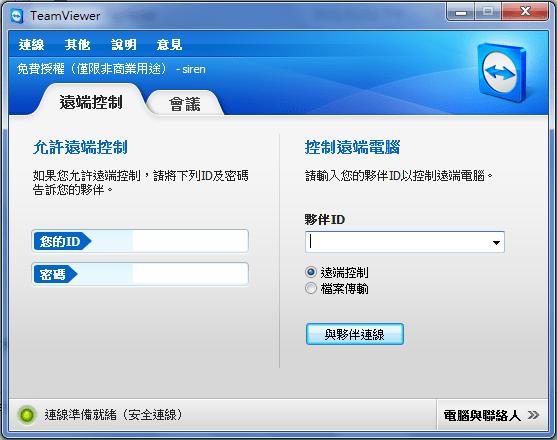 TeamViewer中文版下載 最新免安裝