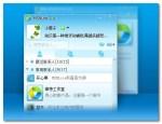 去廣告版及可帳號多開的MSN – MSNLite繁體中文版下載