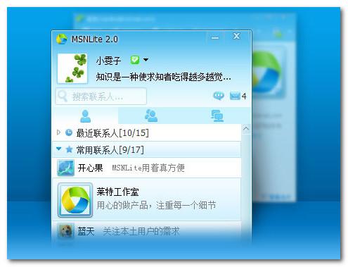 去廣告版及可帳號多開的MSN - MSNLite繁體中文版下載