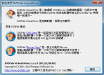 虛擬光碟程式 DVDFab Virtual Drive