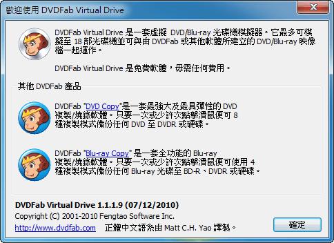 虛擬光碟程式 DVDFab Virtual Drive