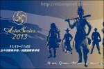 亞洲職棒大賽2013熱身賽轉播