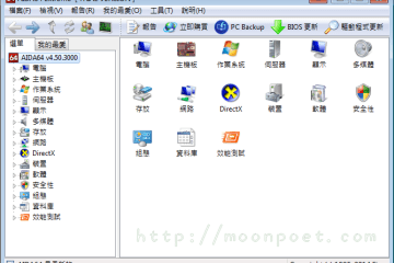 查詢硬體型號軟體 – aida64繁體中文下載