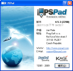 程式碼編輯器 PSPad Editor 繁體中文下載點