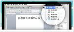 自然輸入法 免費版下載 – 讓中文輸入速度更上一層