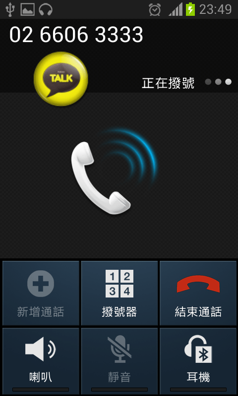 手機自動撥號app – 自動重撥