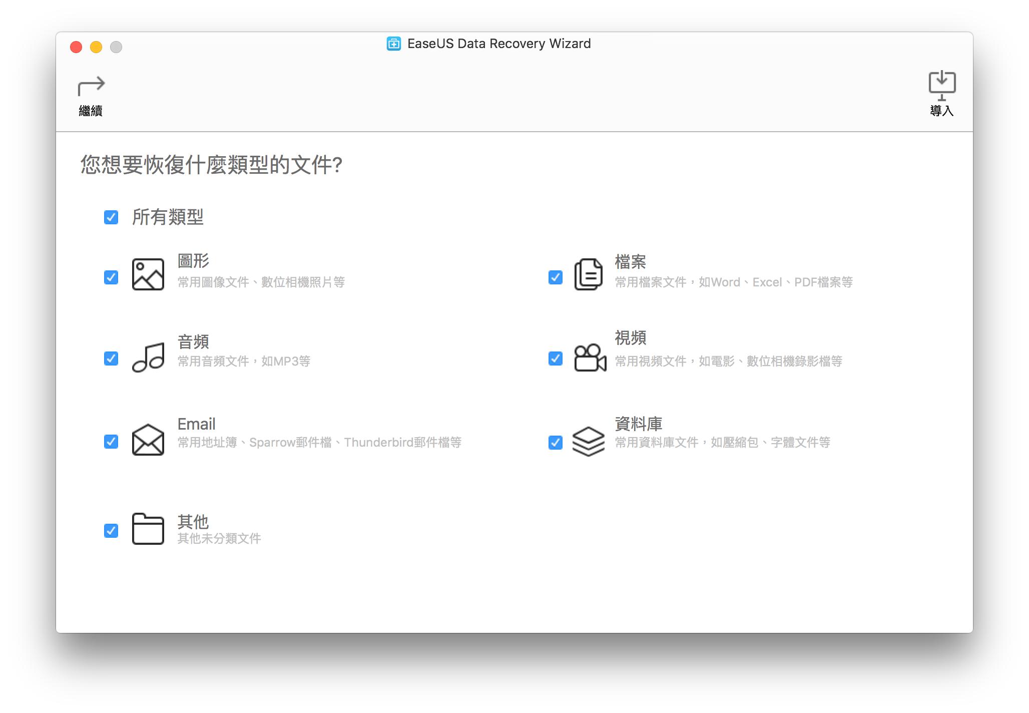 [限時免費]EaseUS Data Recovery Wizard for Mac – Mac檔案救援軟體