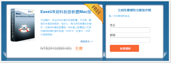 EaseUS Data Recovery Wizard for Mac 限時免費活動