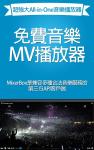 [限時免費]免費音樂線上聽app – MixerBox 3