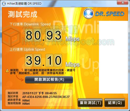 中華電信hinet測速軟體 Dr Speed