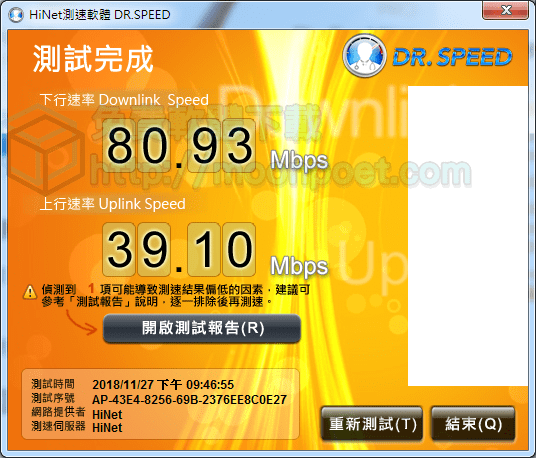 hinet測速軟體 Dr Speed
