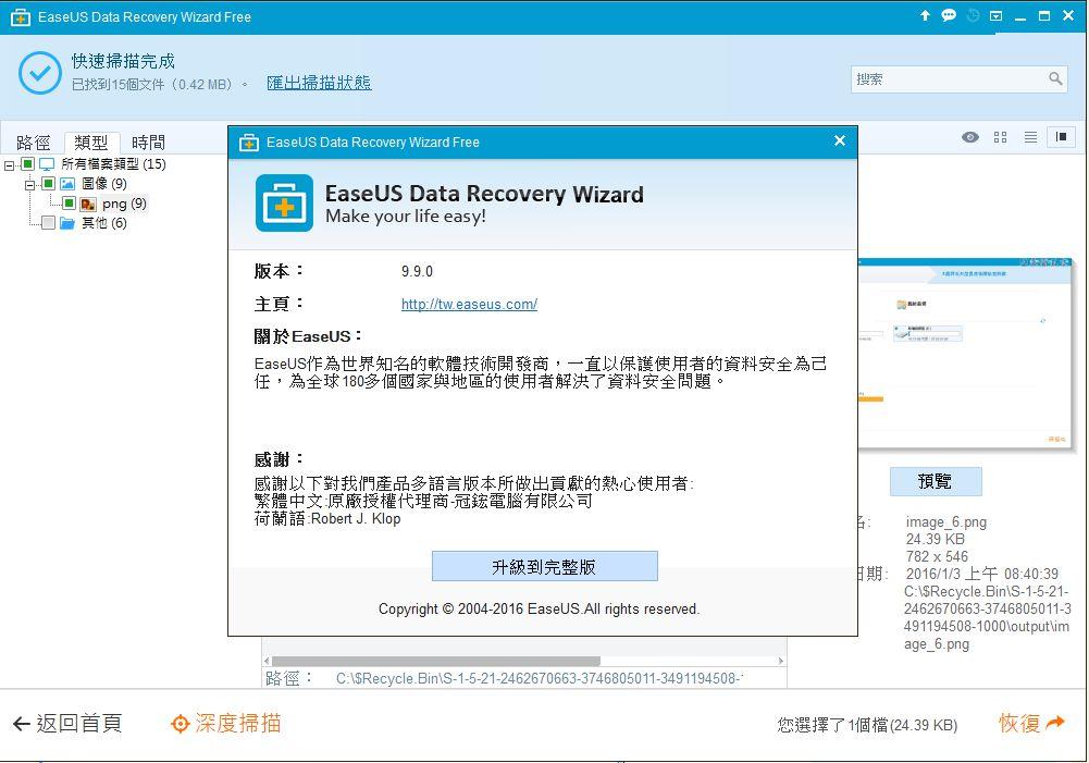 檔案救援軟體 – EaseUS Data Recovery Wizard Free