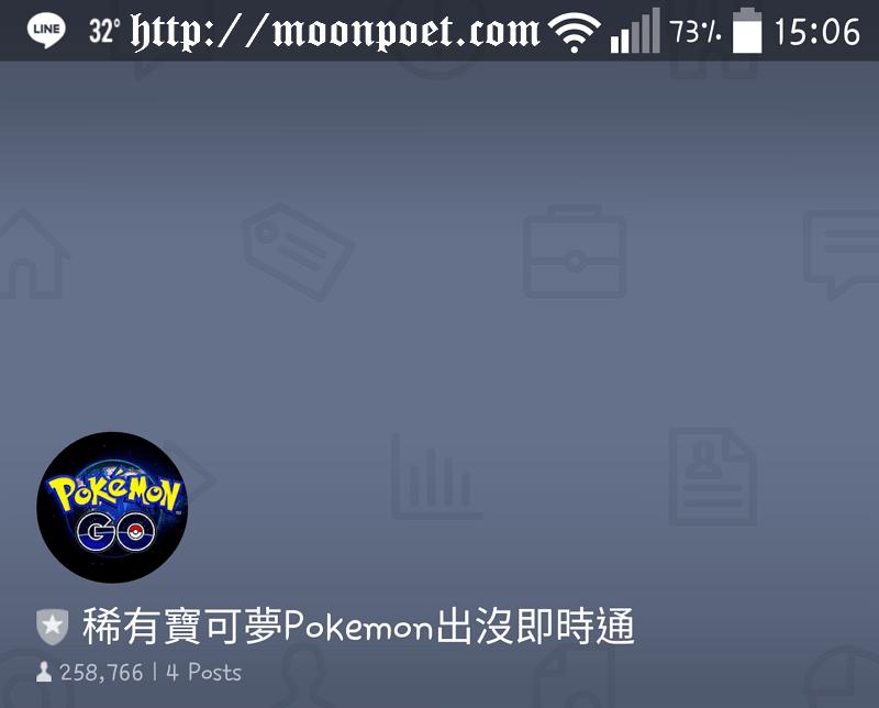 稀有寶可夢line群組 – 用LINE通知追蹤稀有Pokemon位置