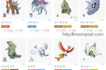 Pokemon GO 152-251 最新圖鑑 – 第二代寶可夢精靈強力現身