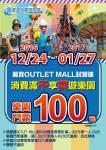 過年去哪玩中部一日遊 – 麗寶 Outlet Mall 消費滿千享一百元買樂園門票