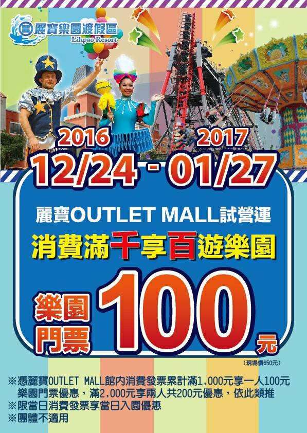 過年去哪玩中部一日遊 - 麗寶 Outlet Mall 消費滿千享一百元買樂園門票