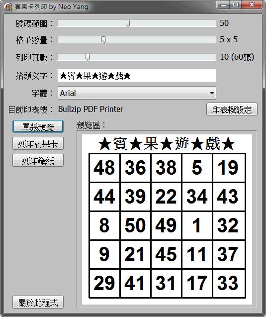 賓果卡製作軟體 – BingoCard Generator
