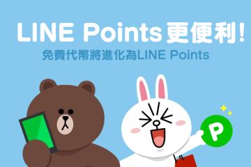 LINE Today金頭腦大挑戰 – 3/13~3/17
